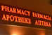 Dr. Sameh Pharmacy